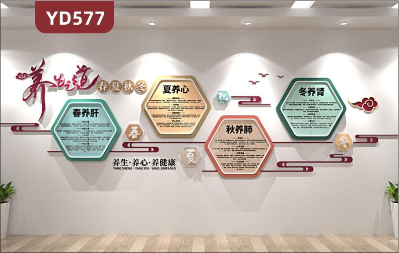 定制创意设计医院文化墙3D立体雕刻工艺PVC亚克力材质养生养心养健康