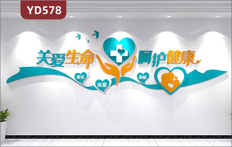 定制创意设计医院文化墙3D立体雕刻工艺PVC亚克力材质关爱生命呵护健康