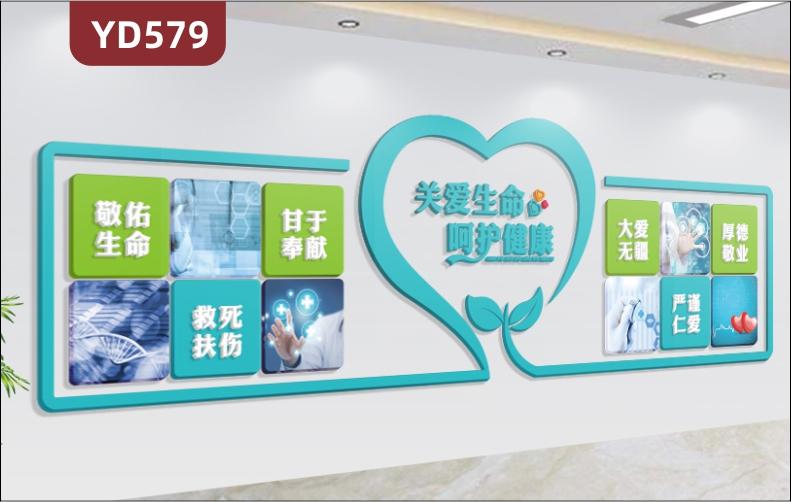 定制创意设计医院文化墙3D立体雕刻工艺彩色PVC亚克力材质厚德敬业大爱无僵