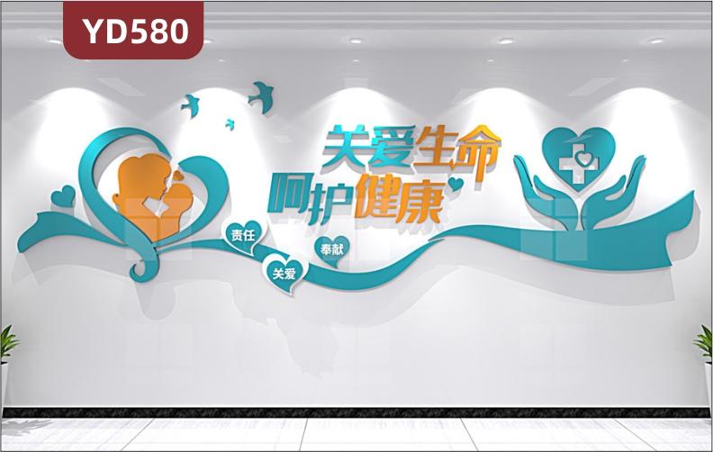 定制创意设计医院文化墙3D立体雕刻工艺彩色PVC亚克力材质责任关爱奉献