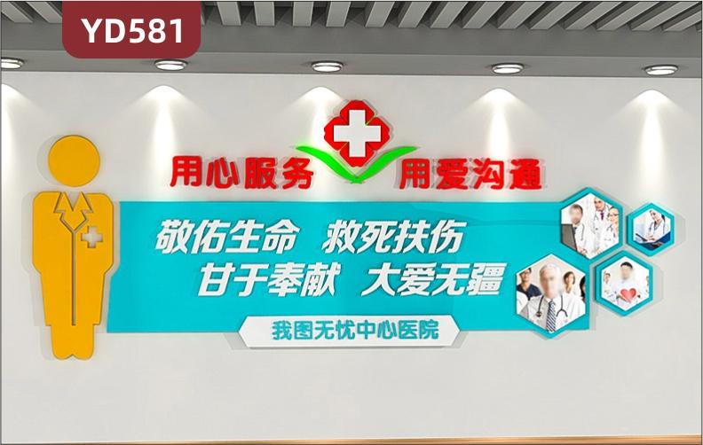 定制创意设计医院文化墙3D立体雕刻工艺PVC亚克力材质用心服务用爱沟通