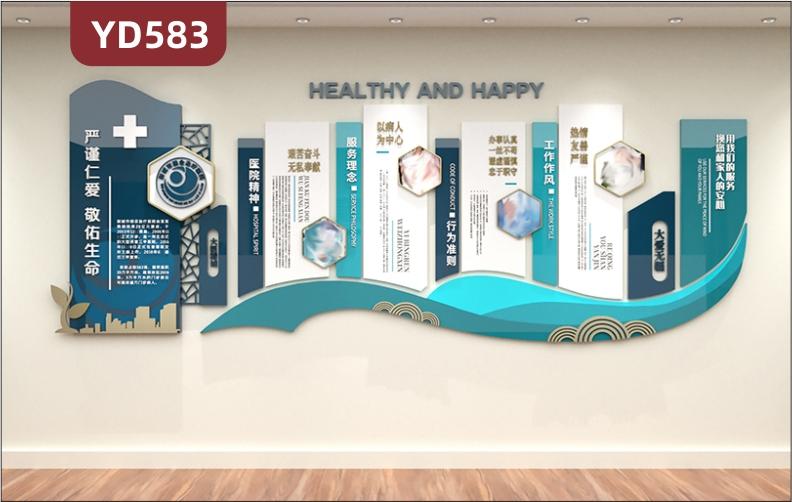 定制创意新中式设计医院文化墙3D立体雕刻工艺PVC亚克力材质医院理念