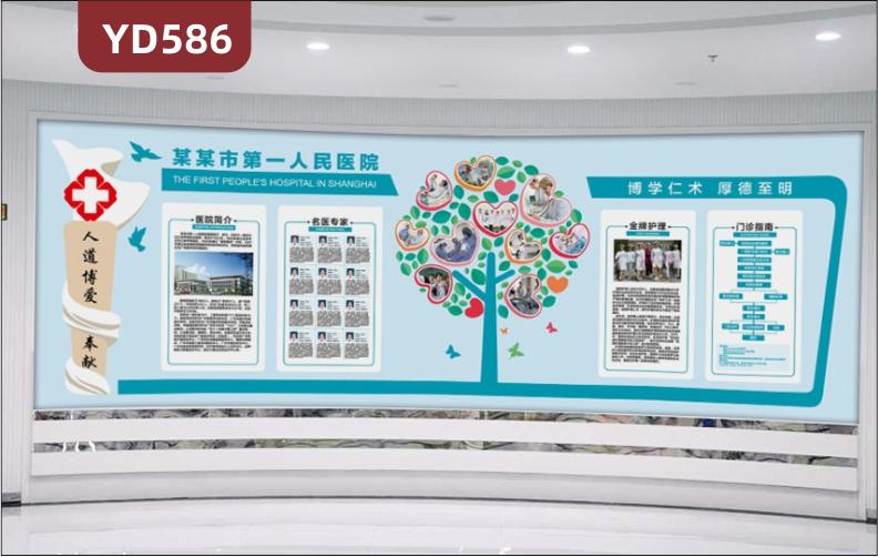 定制创意设计医院文化墙3D立体雕刻工艺彩色PVC亚克力材质医院简介