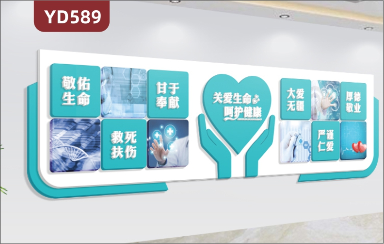 定制创意设计医院文化墙3D立体雕刻工艺PVC亚克力材质敬佑生命救死扶伤