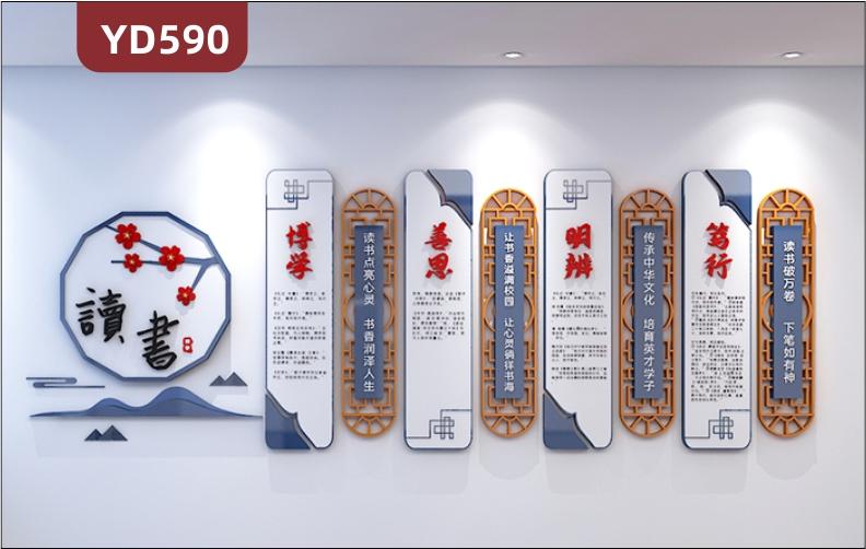 定制创意新中式设计学校文化墙3D立体雕刻PVC亚克力材质学校教学理念