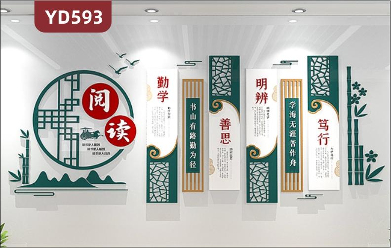 定制创意新中式设计学校文化墙3D立体雕刻PVC亚克力材质勤学善思明辨笃行