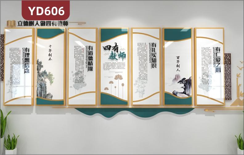 定制创意新中式风格设计学校文化墙3D立体雕刻工艺PVC亚克力材质四有教师十年树木
