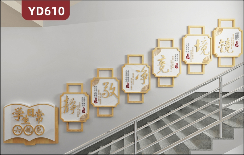 定制创意新中式风格设计学校文化墙3D立体雕刻工艺PVC亚克力材质学生日常六规范
