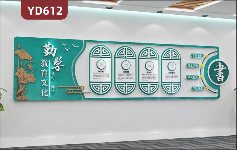 定制创意新中式设计学校文化墙3D立体雕刻工艺彩色PVC亚克力材质教育文化
