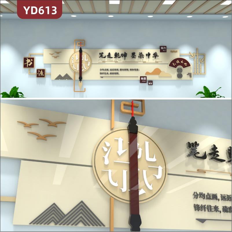定制创意新中式风格设计学校文化墙3D立体雕刻工艺PVC亚克力材质书法民族文化
