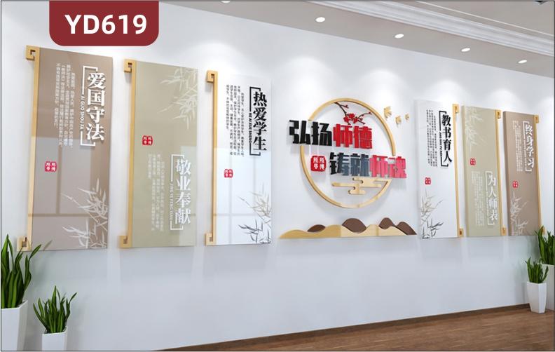 定制创意新中式风格设计学校文化墙3D立体雕刻PVC亚克力材质弘扬师德铸就师魂