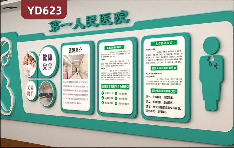 定制创意设计医院文化墙3D立体雕刻工艺PVC亚克力材质人民医院简介