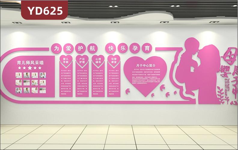 定制创意设计医院文化墙3D立体雕刻工艺PVC亚克力材质月子中心简介