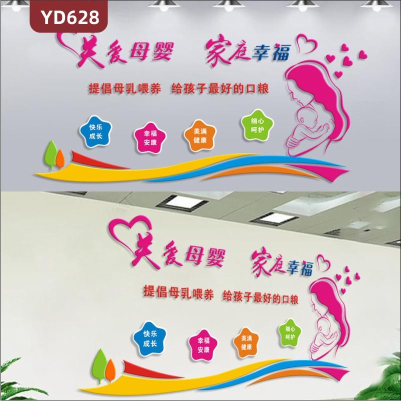 定制创意设计医院文化墙3D立体雕刻工艺PVC亚克力材质关爱母婴家庭幸福