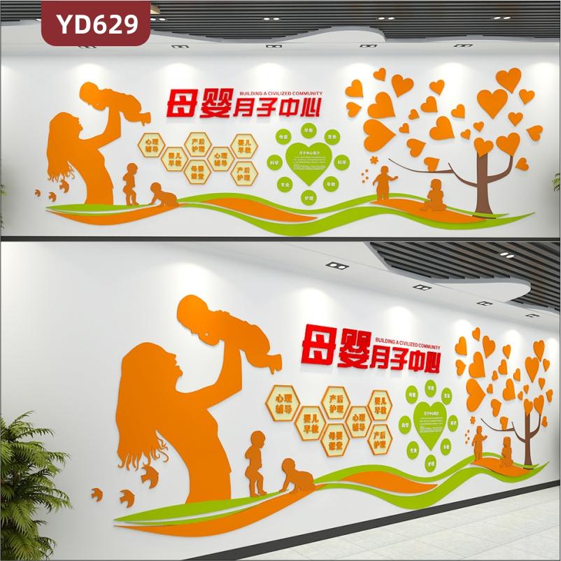 定制创意卡通风格设计医院文化墙3D立体雕刻PVC亚克力材质月子中心简介