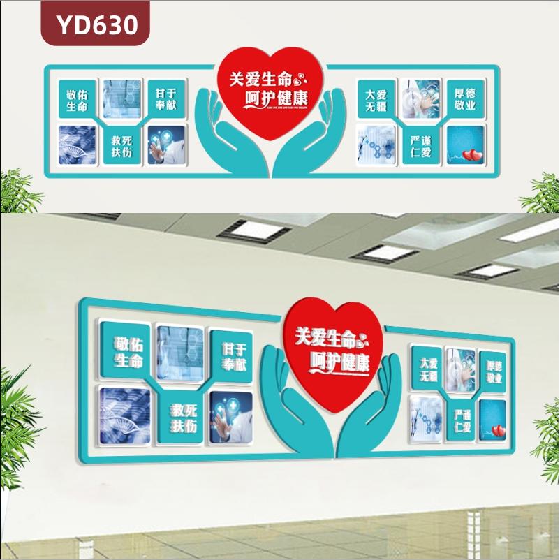 定制创意小清新风格设计医院文化墙医生从医理念3D立体雕刻工艺