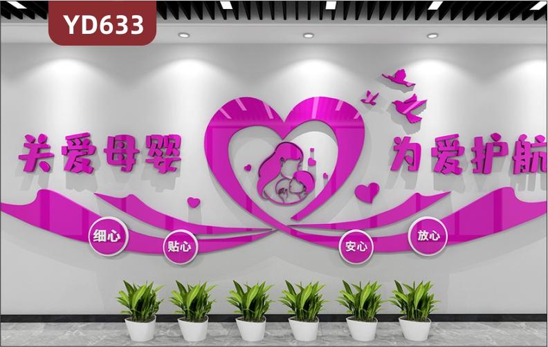 定制创意设计医院文化墙3D立体雕刻工艺彩色PVC亚克力材质医院理念