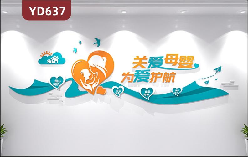定制创意设计医院文化墙母乳喂养快乐成长3D立体雕刻工艺PVC亚克力材质