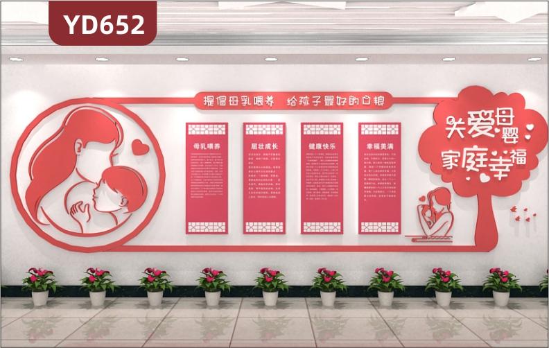定制创意简约风格设计医院文化墙提倡母乳喂养理念3D立体雕刻工艺PVC