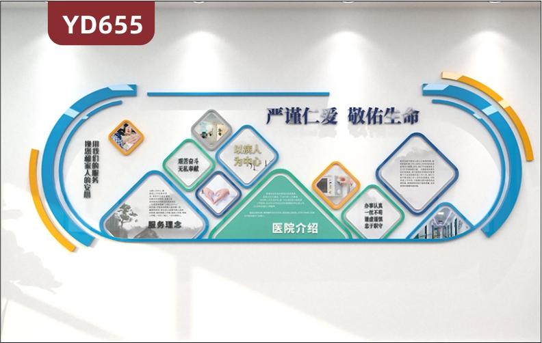 定制创意设计医院文化墙以病人为中心理念3D立体雕刻工艺PVC亚克力材质
