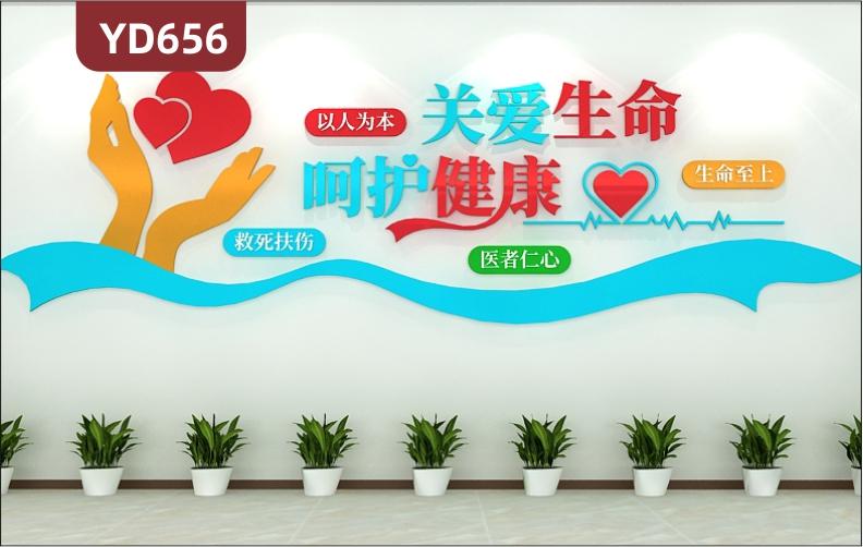 定制创意设计医院文化墙以人为本生命至上理念3D立体雕刻PVC亚克力材质