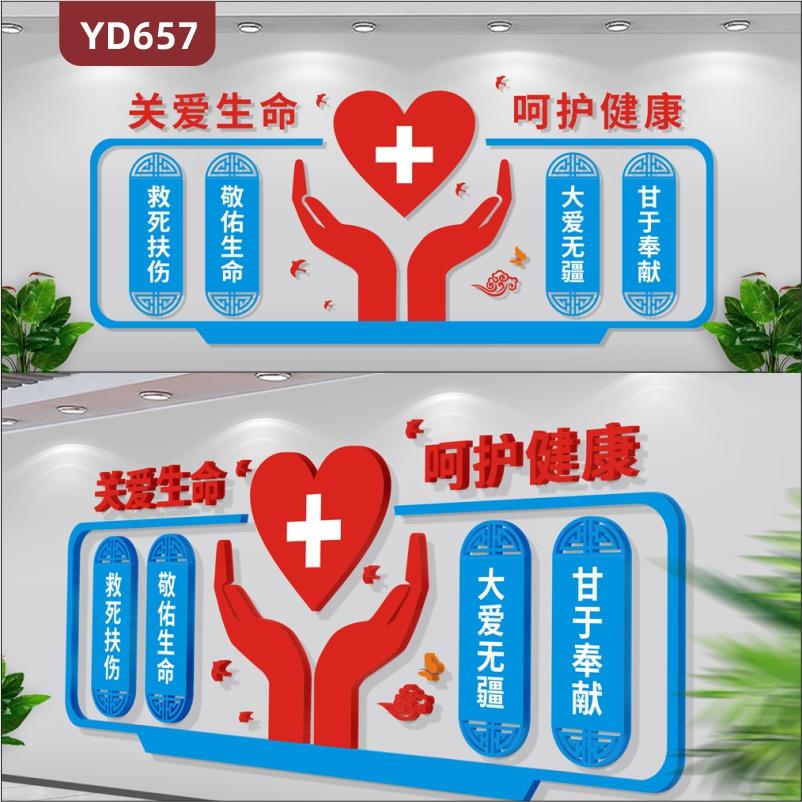 定制创意新中式设计医院文化墙关爱生命呵护健康理念3D立体雕刻工艺