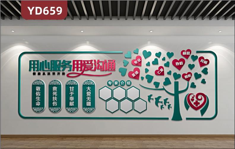 定制创意设计医院文化墙用心服务用爱沟通理念3D立体雕刻PVC亚克力材质