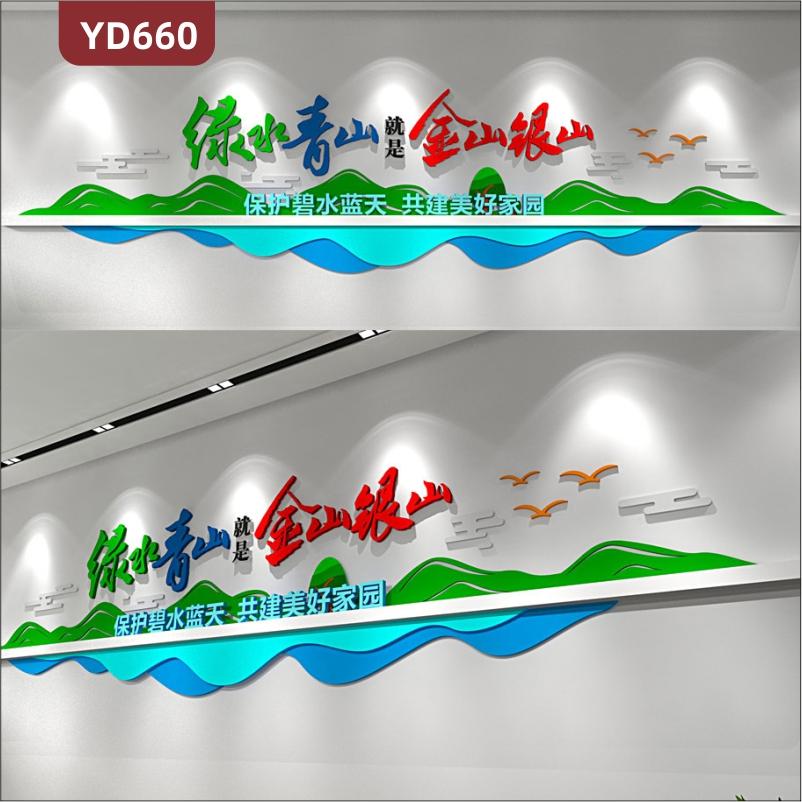 定制创意设计政府文化墙绿水青山就是金山银山3D立体雕刻PVC亚克力材质