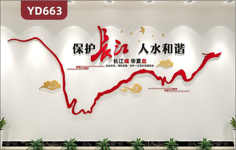 定制创意设计政府文化墙保护长江人水和谐3D立体雕刻工艺PVC亚克力