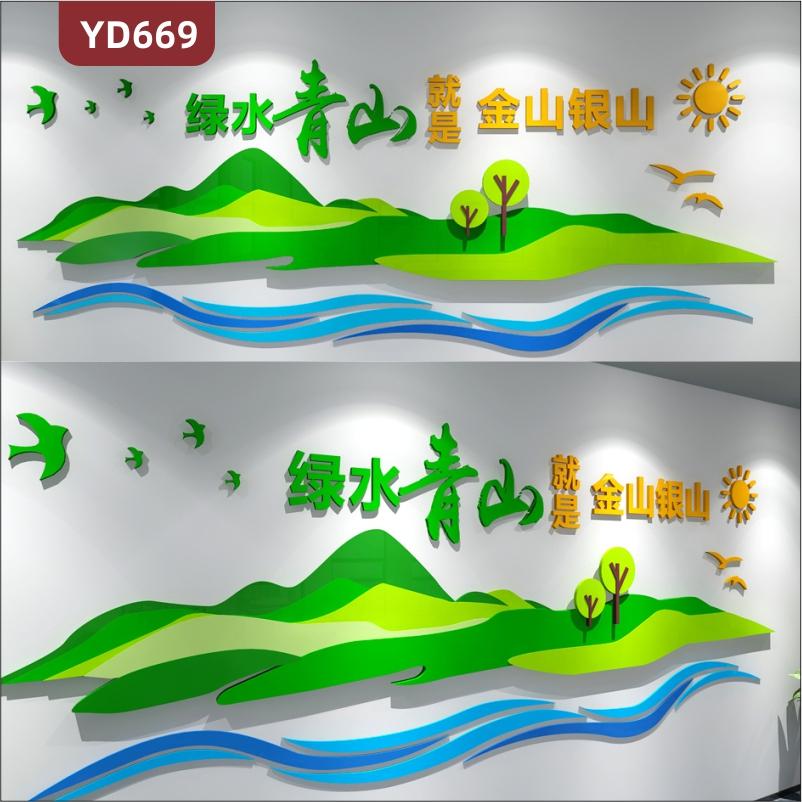 定制创意田园风设计政府文化墙3D立体雕刻工艺PVC亚克力材质防水墙贴