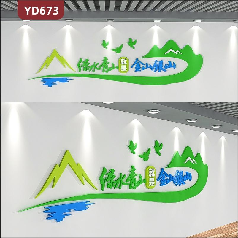 定制创意田园风格绿色主题设计政府文化墙3D立体雕刻工艺PVC亚克力材质