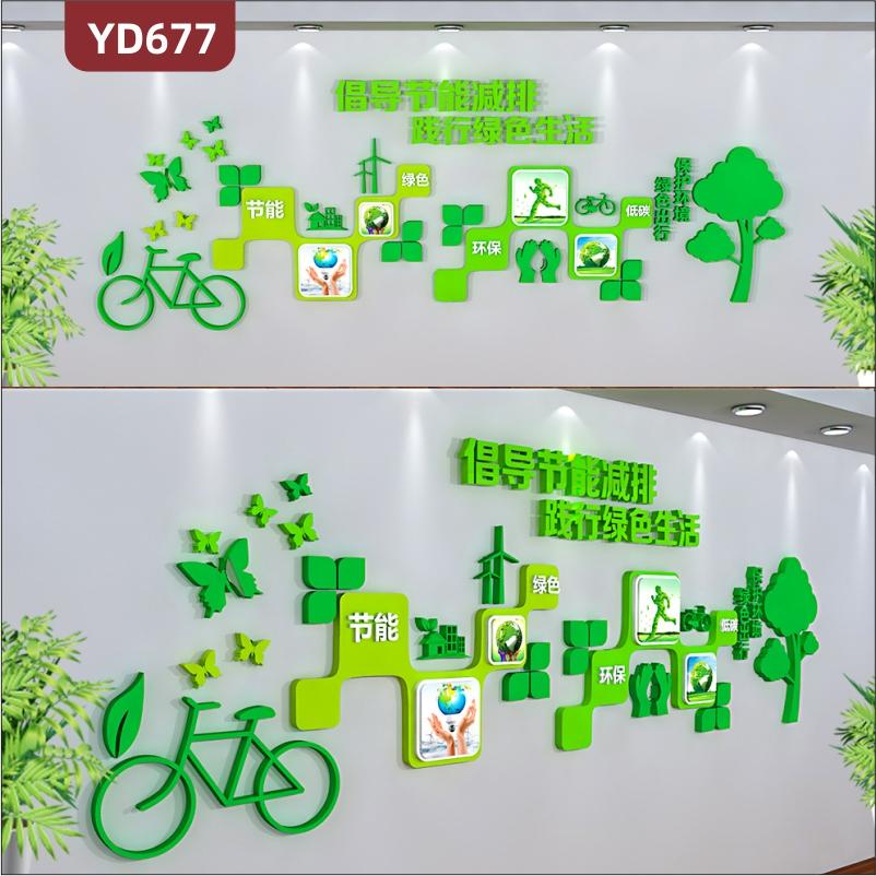 定制创意绿色环保主题设计政府文化墙3D立体雕刻工艺PVC亚克力材质