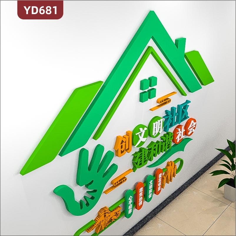 创意立体雕刻活泼风格政府文化墙创文明社区建和谐社会PVC亚克力材质