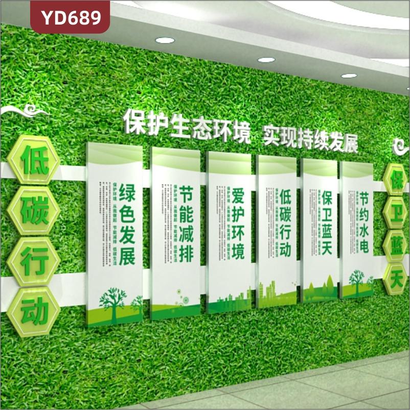 定制政府文化墙保护生态环境实现持续发展3D立体雕刻工艺PVC亚克力材质