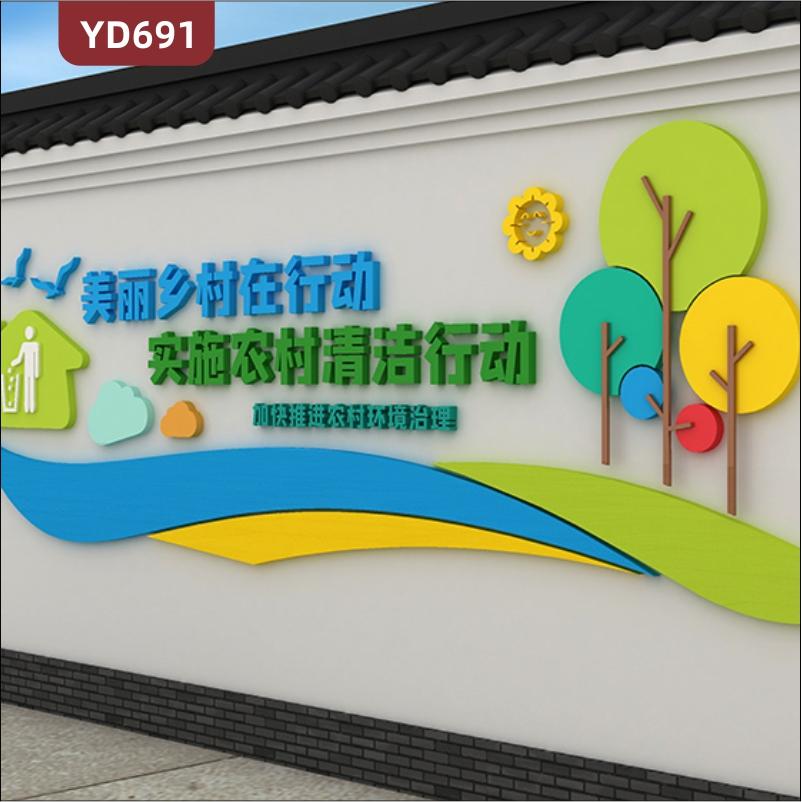 定制创意设计政府文化墙3D立体雕刻PVC亚克力材质实施农村清洁行动