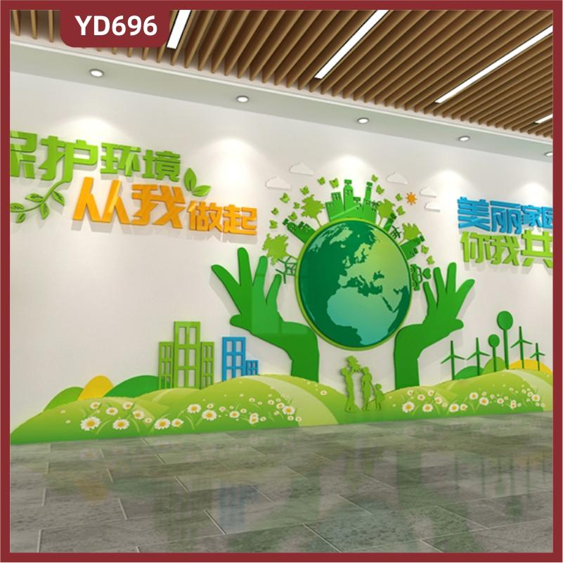 定制政府文化墙绿色环保主题美丽家园你我共建立体雕刻工艺PVC亚克力材质