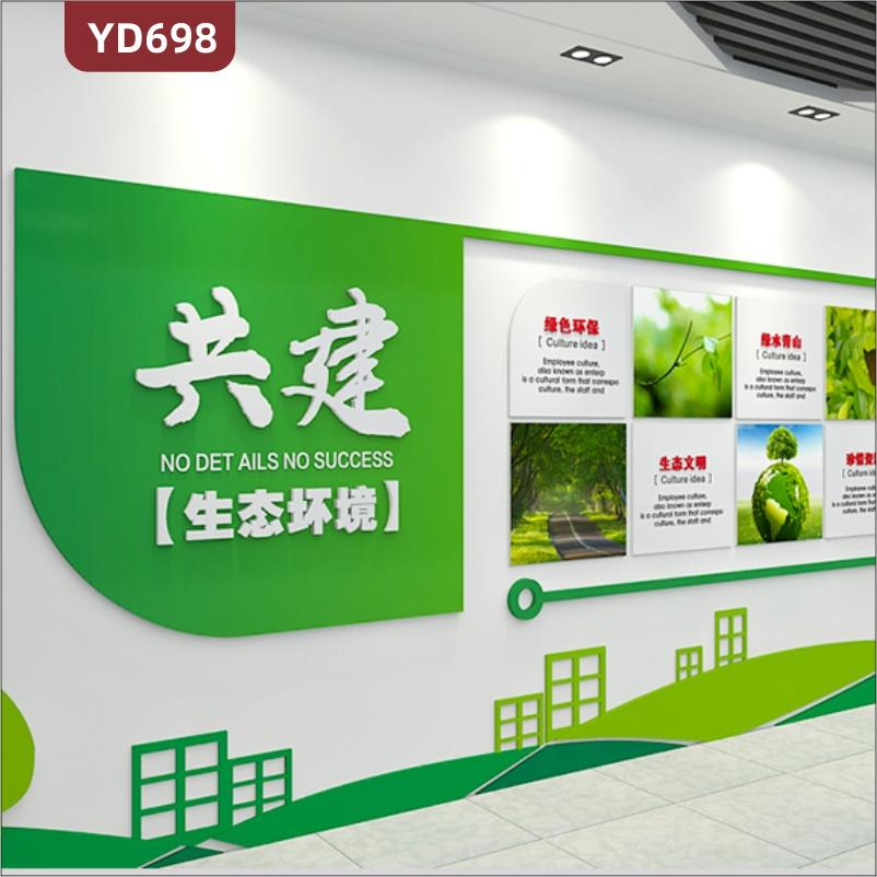 定制政府文化墙以爱出发绿色出行3D立体雕刻背景墙PVC亚克力材质