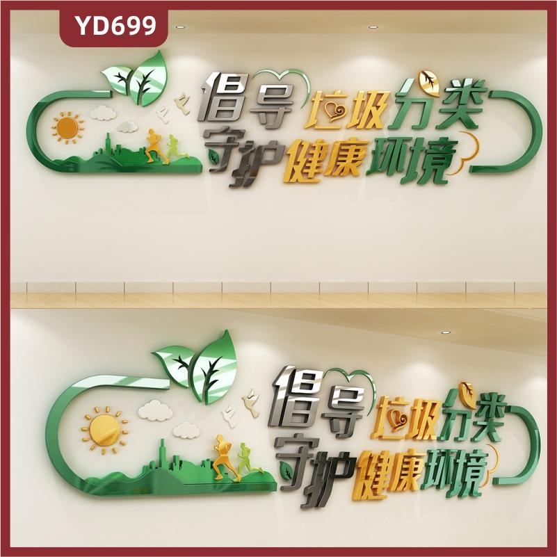 定制创意设计政府文化墙垃圾分类标语宣传墙走廊装饰背景墙立体雕刻工艺