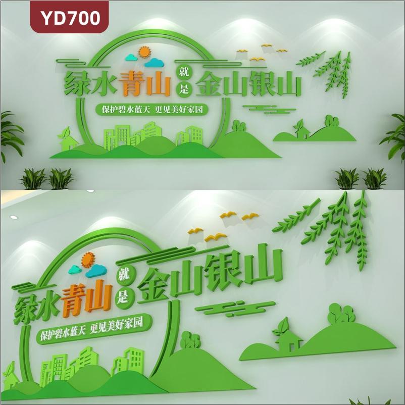 定制创意设计政府文化墙环保宣传墙保护绿水青山3D立体雕刻PVC亚克力
