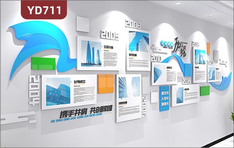 定制创意设计企业文化墙企业发展历程展示墙3D立体雕刻亚克力材质