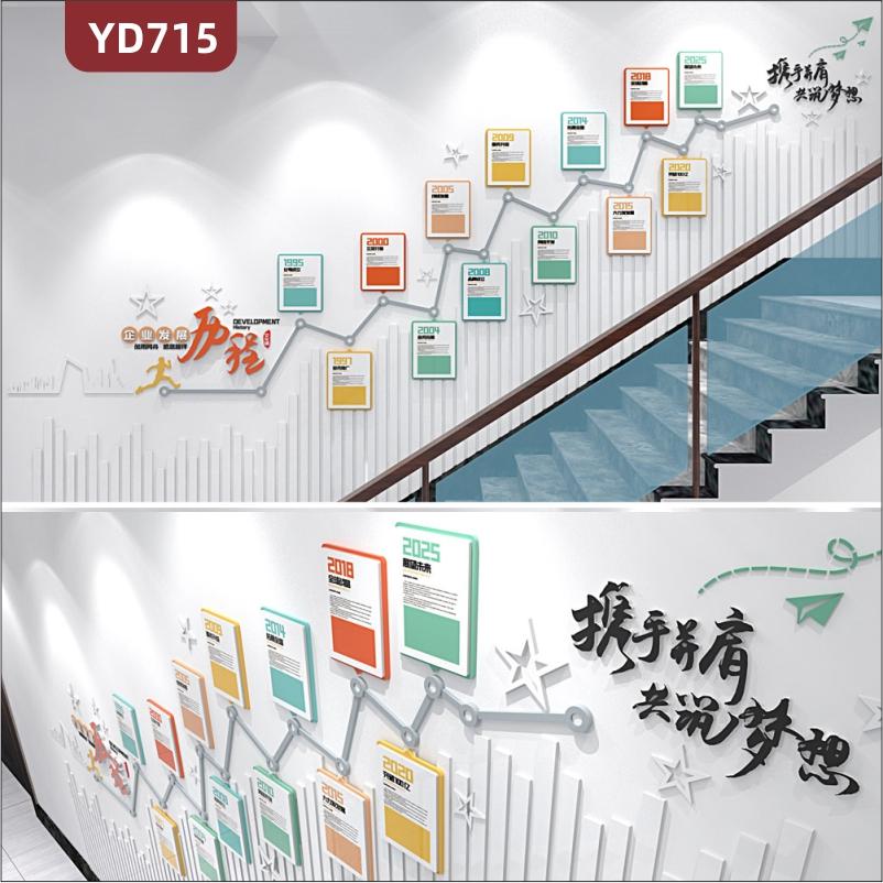 定制创意北欧风格设计企业文化墙企业发展历程展示墙楼梯装饰墙3D立体雕刻