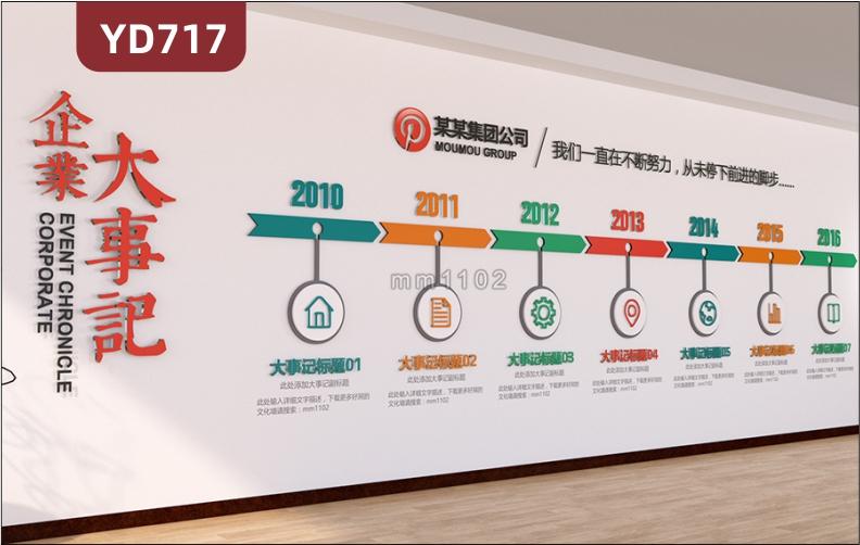 定制创意设计企业文化墙企业发展历程展示墙办公室装饰背景墙3D立体雕刻