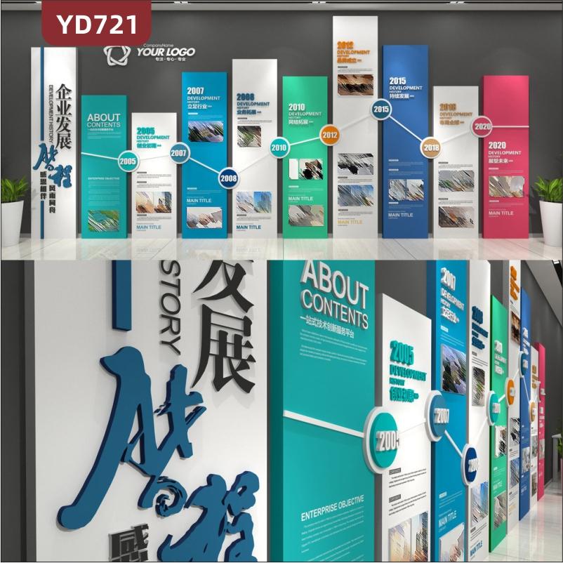 定制创意设计企业文化墙前台装饰宣传墙公司发展历程展示墙3D立体雕刻
