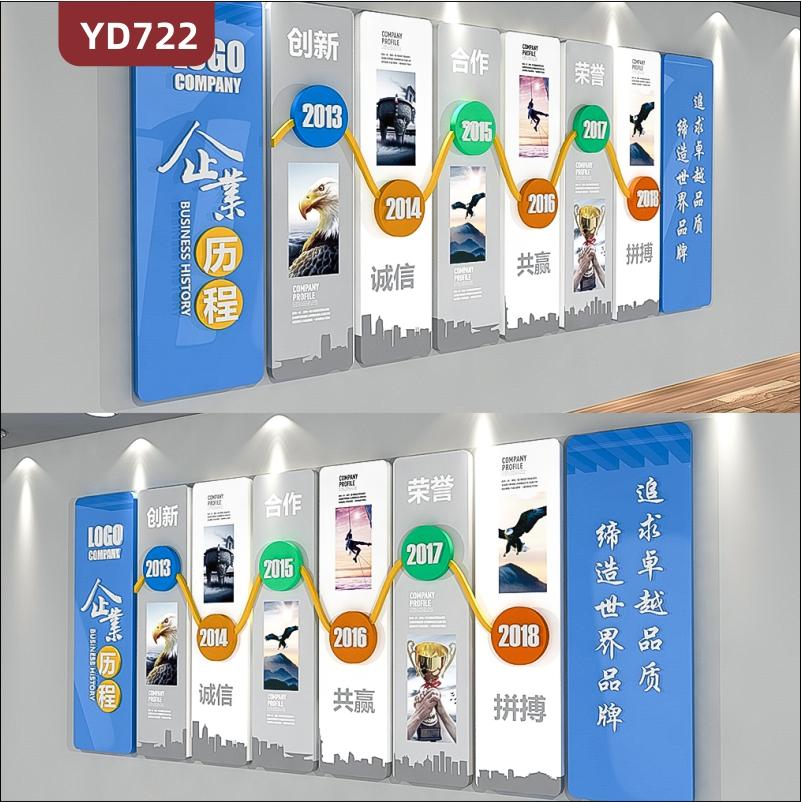定制创意设计企业文化墙前台组合挂画装饰墙公司发展历程展示墙贴