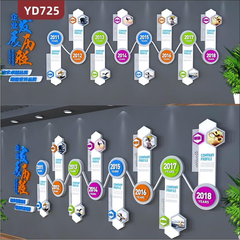 定制创意设计企业文化墙过道走廊装饰墙公司发展历程展示墙3D立体雕刻