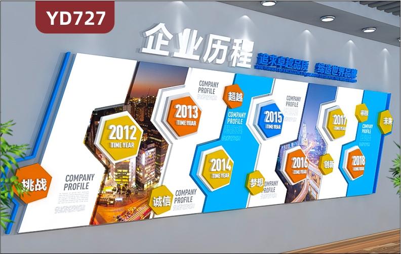 定制创意设计企业文化墙几何图形组合装饰墙公司发展历程展示墙贴