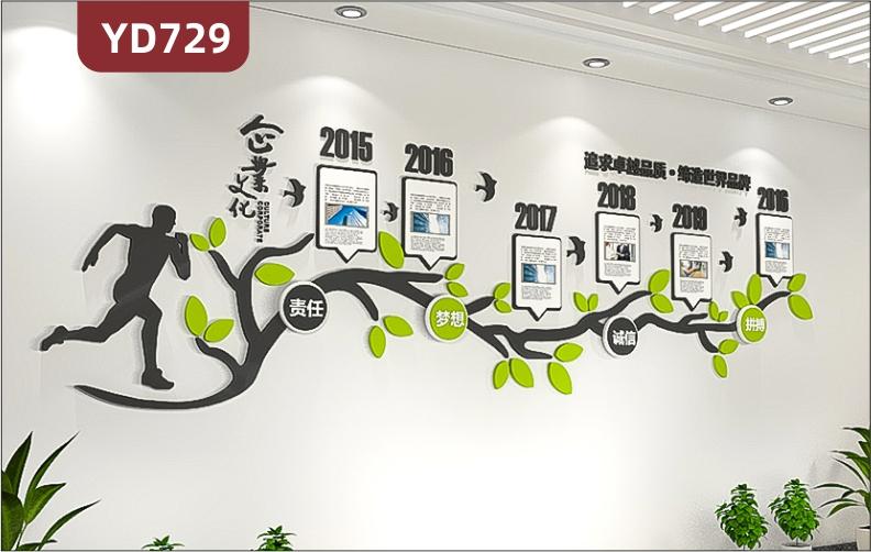定制创意设计企业文化墙走廊装饰墙前台背景墙公司发展历程展示树墙贴
