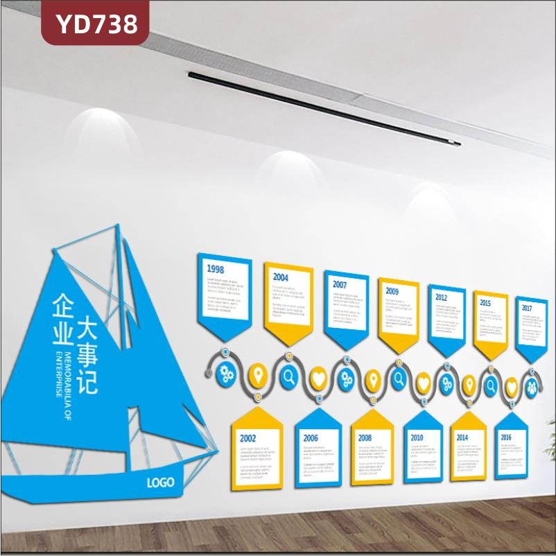 定制创意设计企业文化墙几何图形组合装饰墙企业大事记展示墙立体雕刻