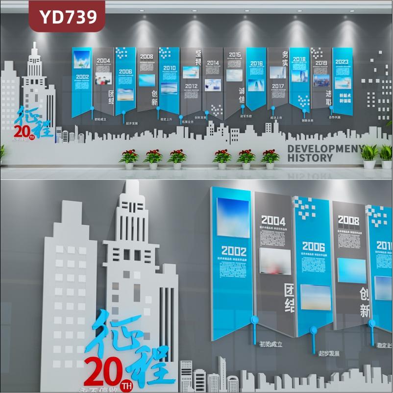 定制创意设计企业文化墙企业发展历程展示墙走廊装饰墙办公室背景墙