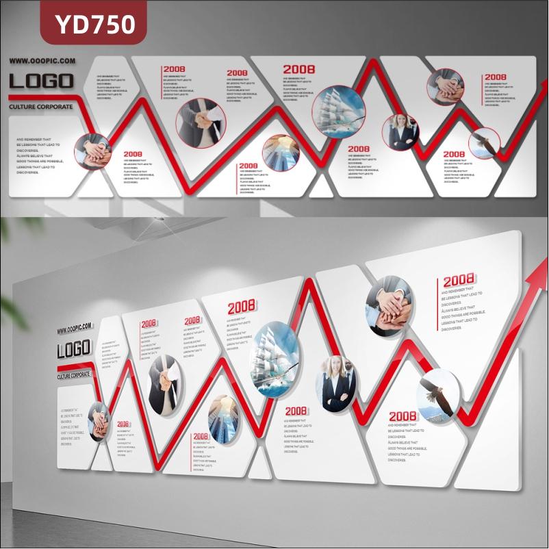 定制创意设计公司文化墙企业大事记发展历程展示墙会议室装饰背景墙